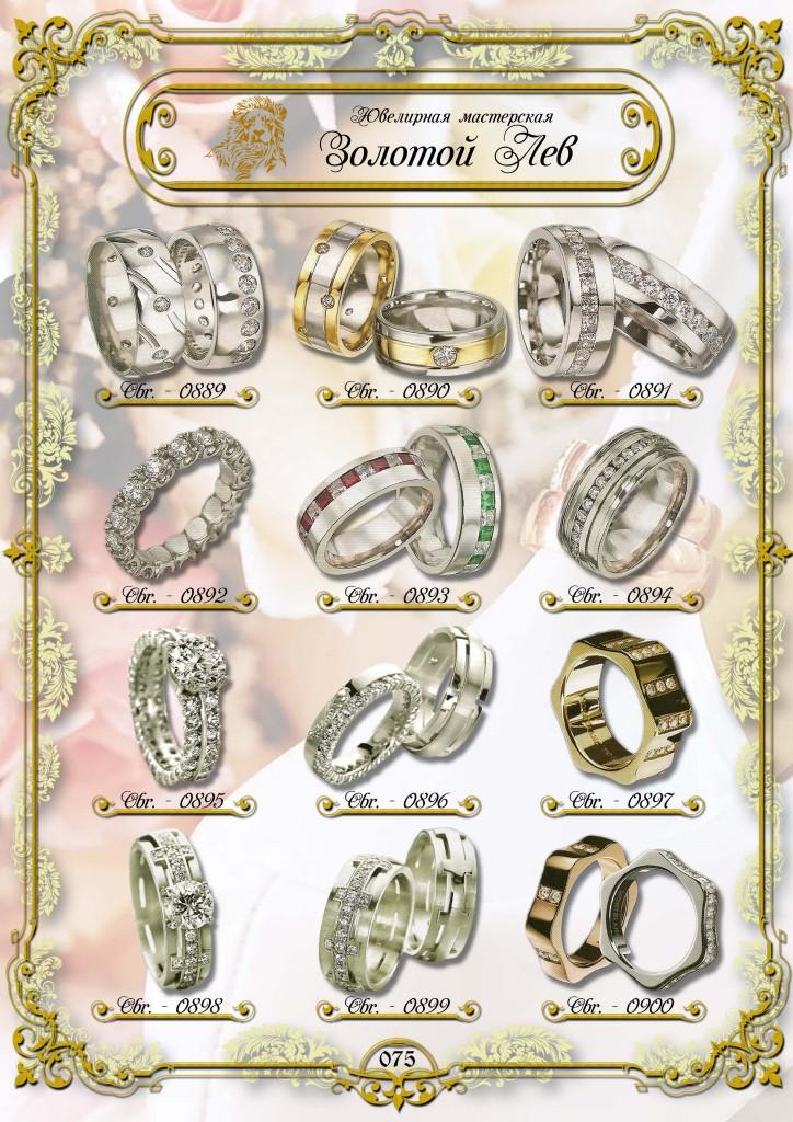 Обручальные кольца ЗИС_075.jpg