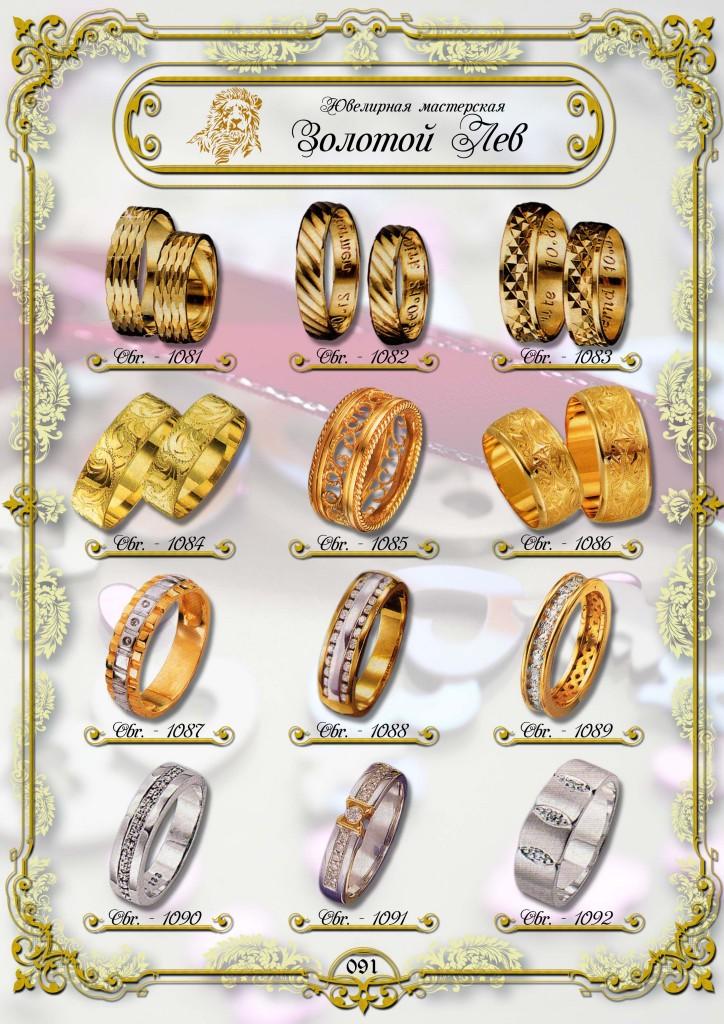 Обручальные кольца ЗИС_091.jpg