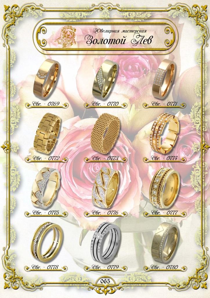 Обручальные кольца ЗИС_065.jpg