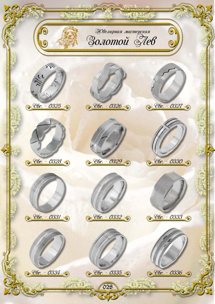 Обручальные кольца ЗИС_028.jpg