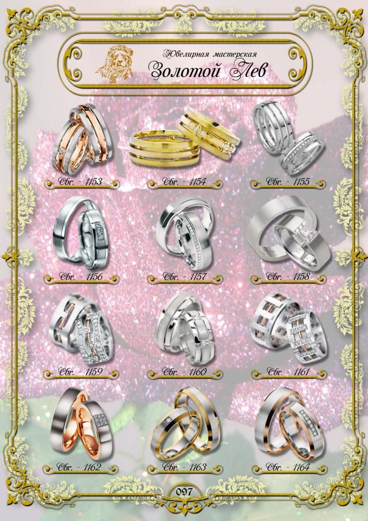Обручальные кольца ЗИС_097.jpg
