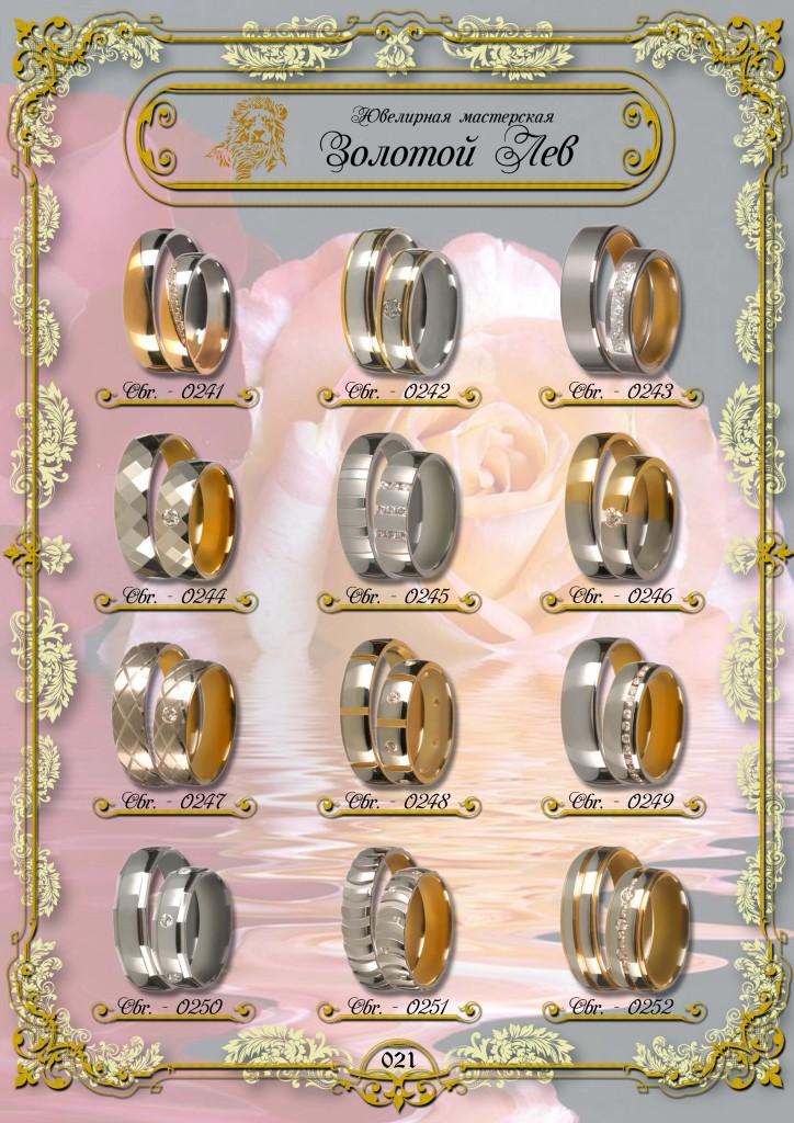 Обручальные кольца ЗИС_021.jpg