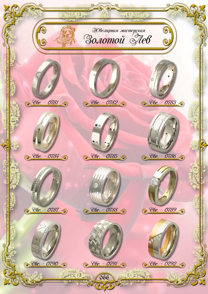 Обручальные кольца ЗИС_066.jpg