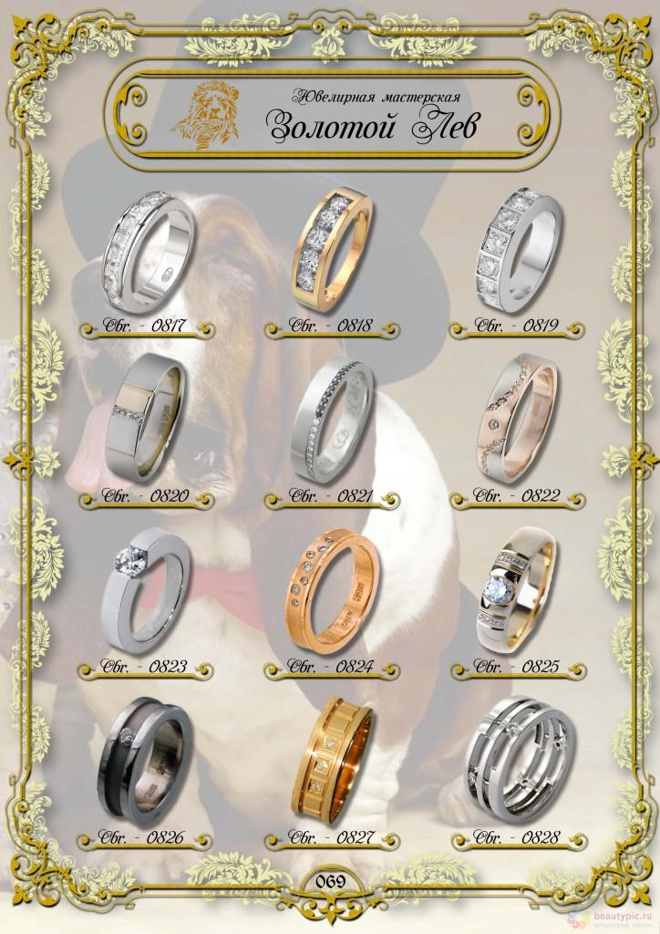 Обручальные кольца ЗИС_069.jpg