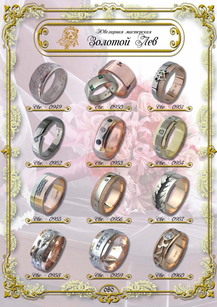 Обручальные кольца ЗИС_080.jpg