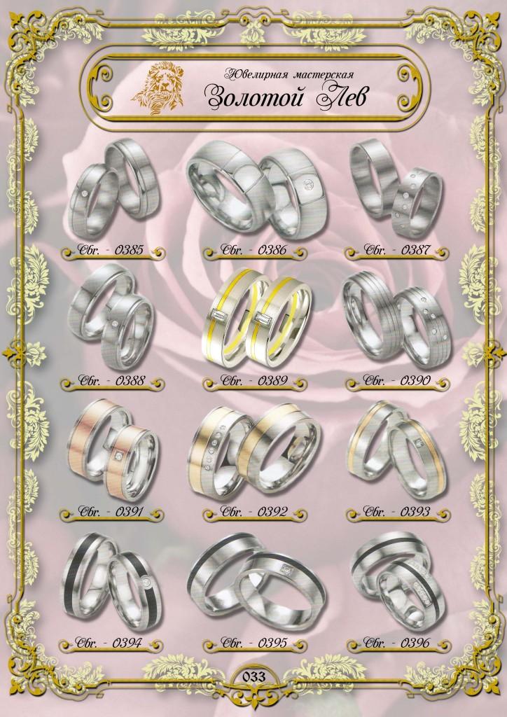 Обручальные кольца ЗИС_033.jpg