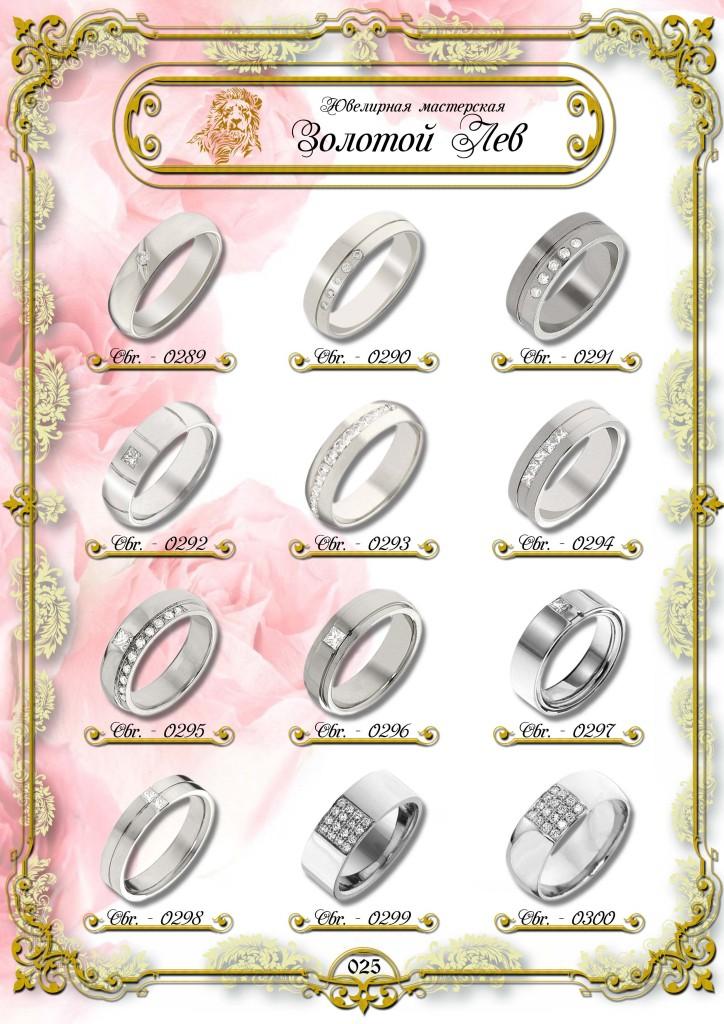 Обручальные кольца ЗИС_025.jpg