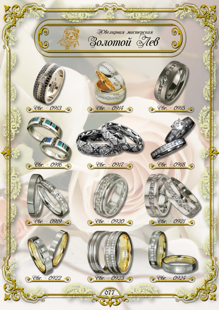 Обручальные кольца ЗИС_077.jpg