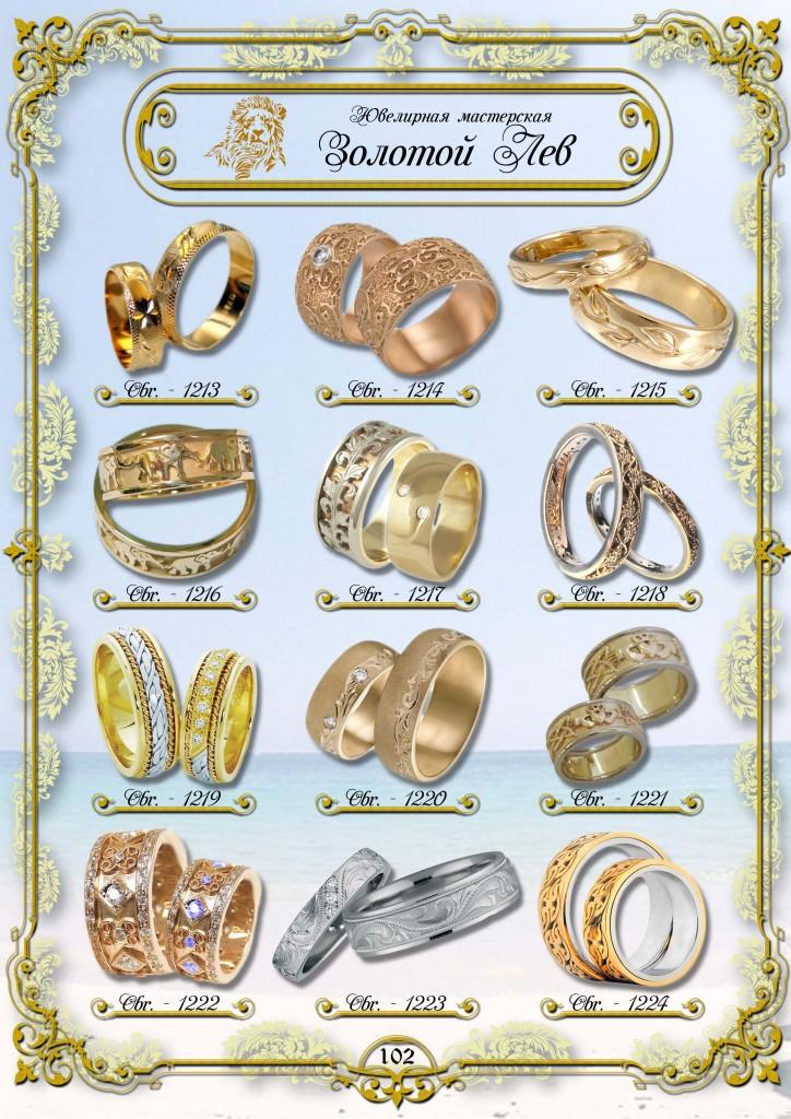 Обручальные кольца ЗИС_102.jpg