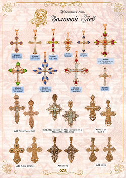 Каталог крестов и икон_003.jpg