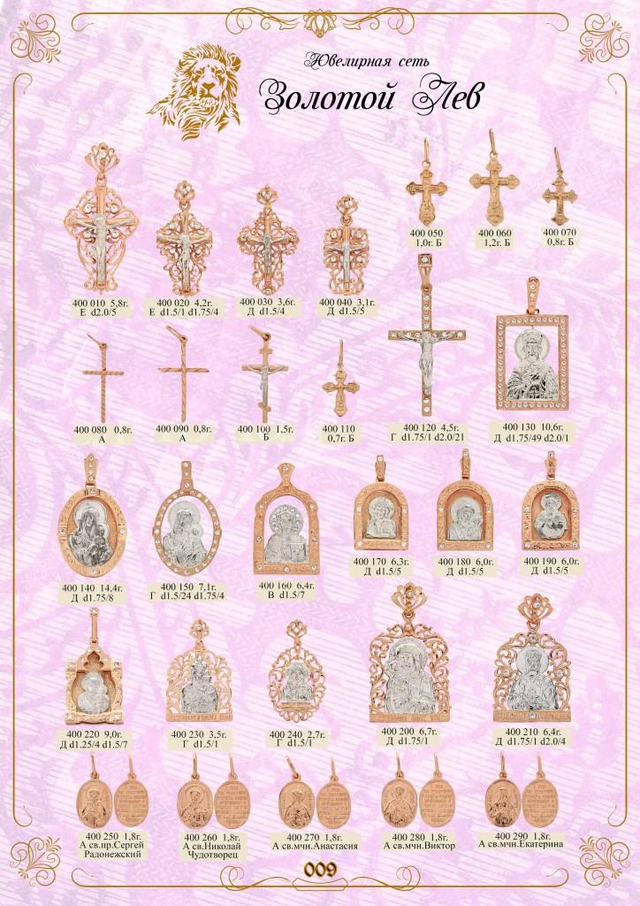 Каталог крестов и икон_009.jpg
