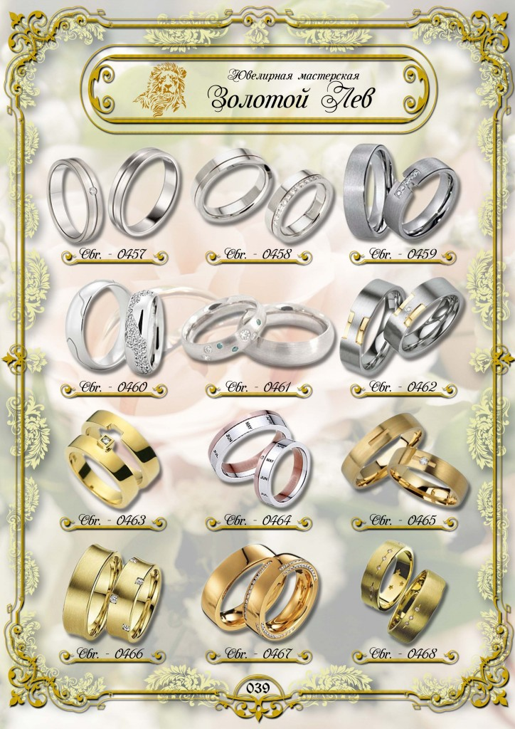 Обручальные кольца ЗИС_039.jpg
