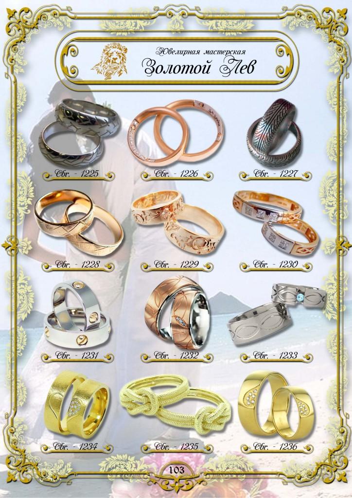 Обручальные кольца ЗИС_103.jpg
