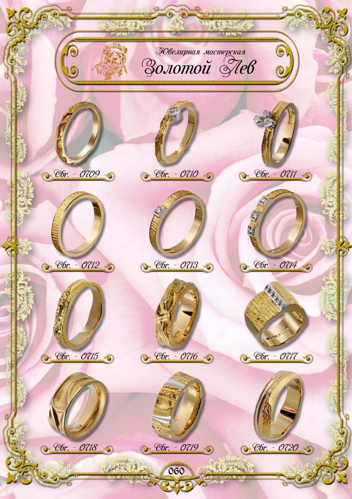 Обручальные кольца ЗИС_060.jpg