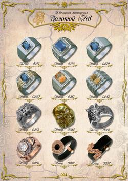 Мужские перстни и печатки ЗИС_024.jpg