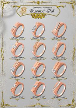 Мужские перстни и печатки ЗИС_079.jpg