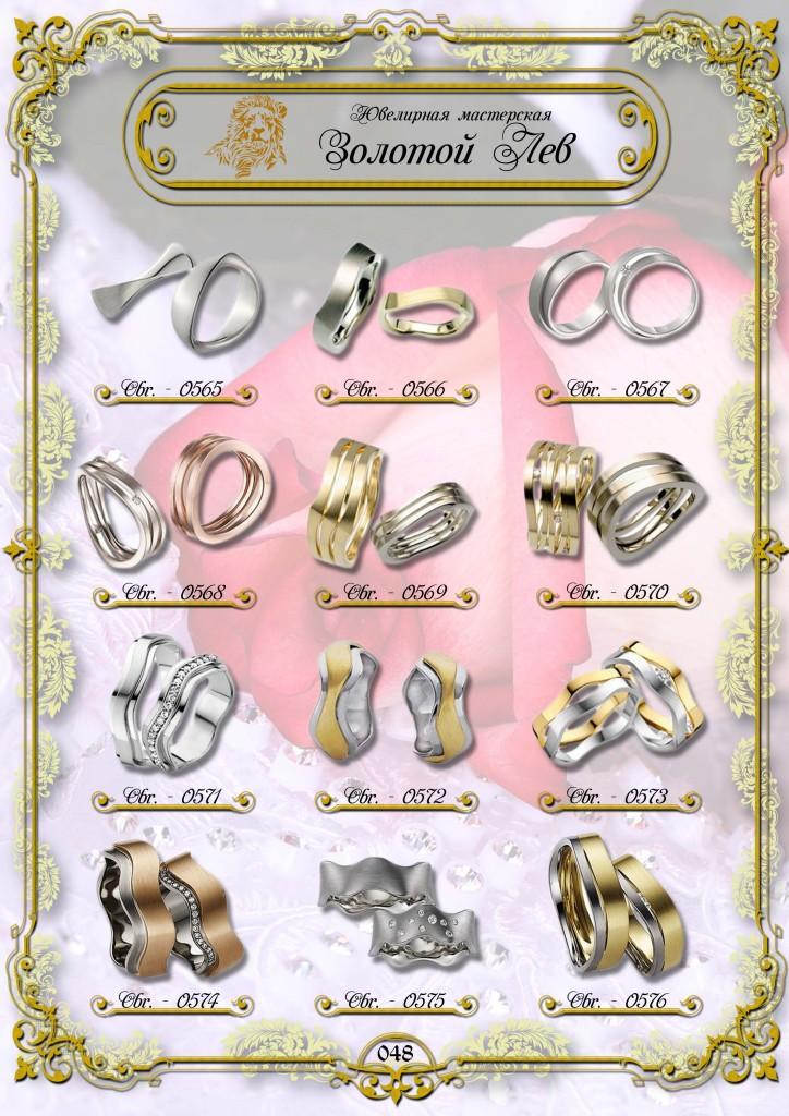 Обручальные кольца ЗИС_048.jpg