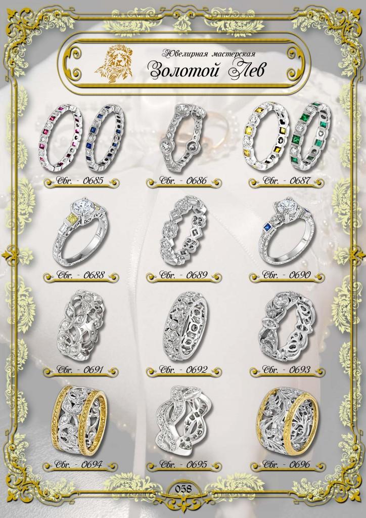 Обручальные кольца ЗИС_058.jpg