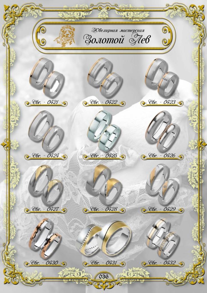 Обручальные кольца ЗИС_036.jpg