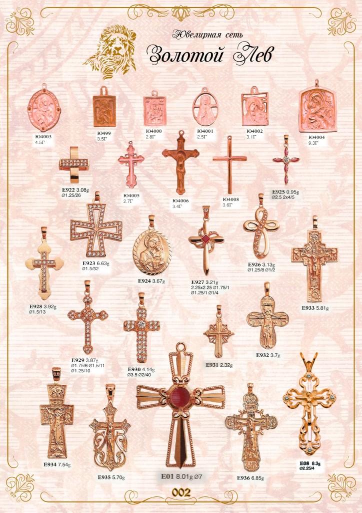 Каталог крестов и икон_002.jpg