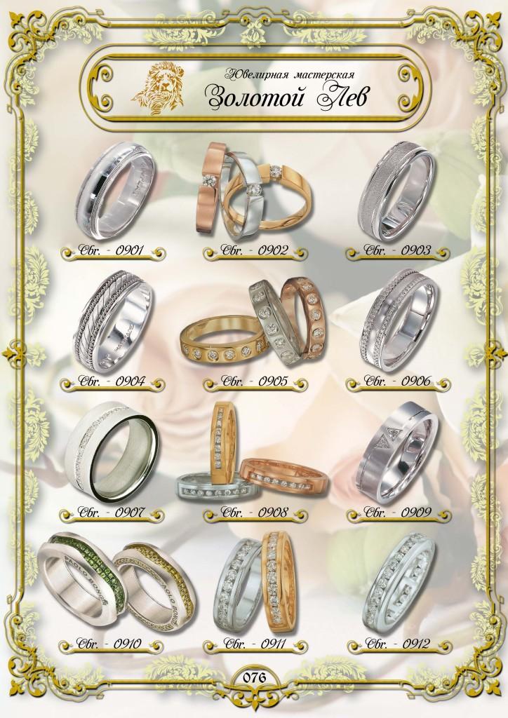 Обручальные кольца ЗИС_076.jpg