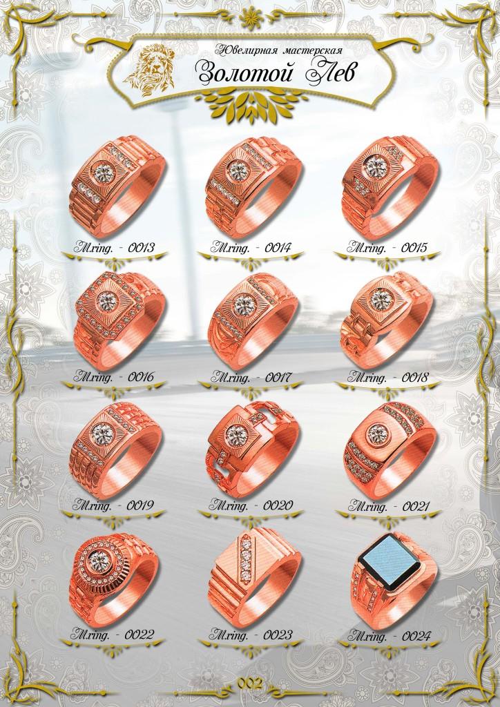 Мужские перстни и печатки ЗИС_002.jpg
