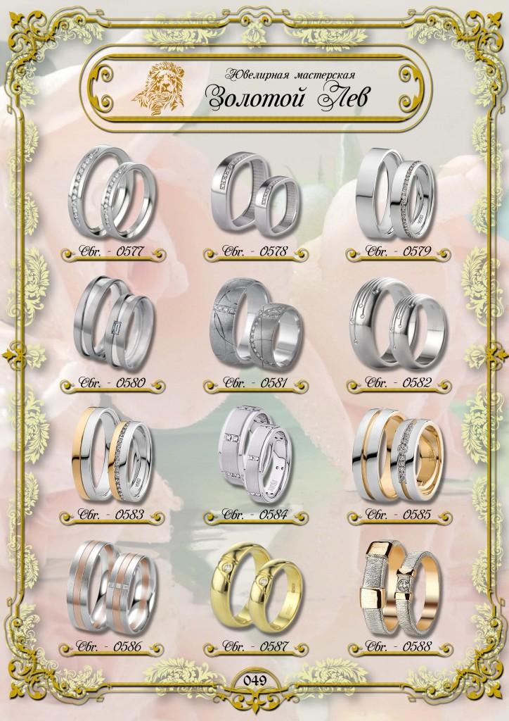 Обручальные кольца ЗИС_049.jpg