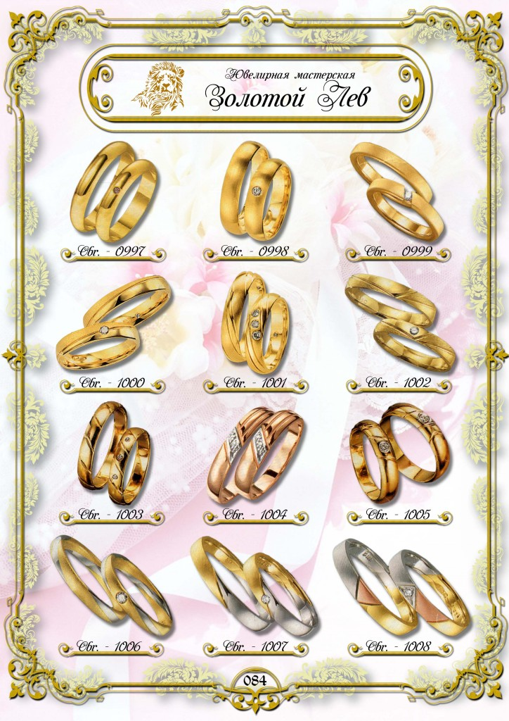 Обручальные кольца ЗИС_084.jpg
