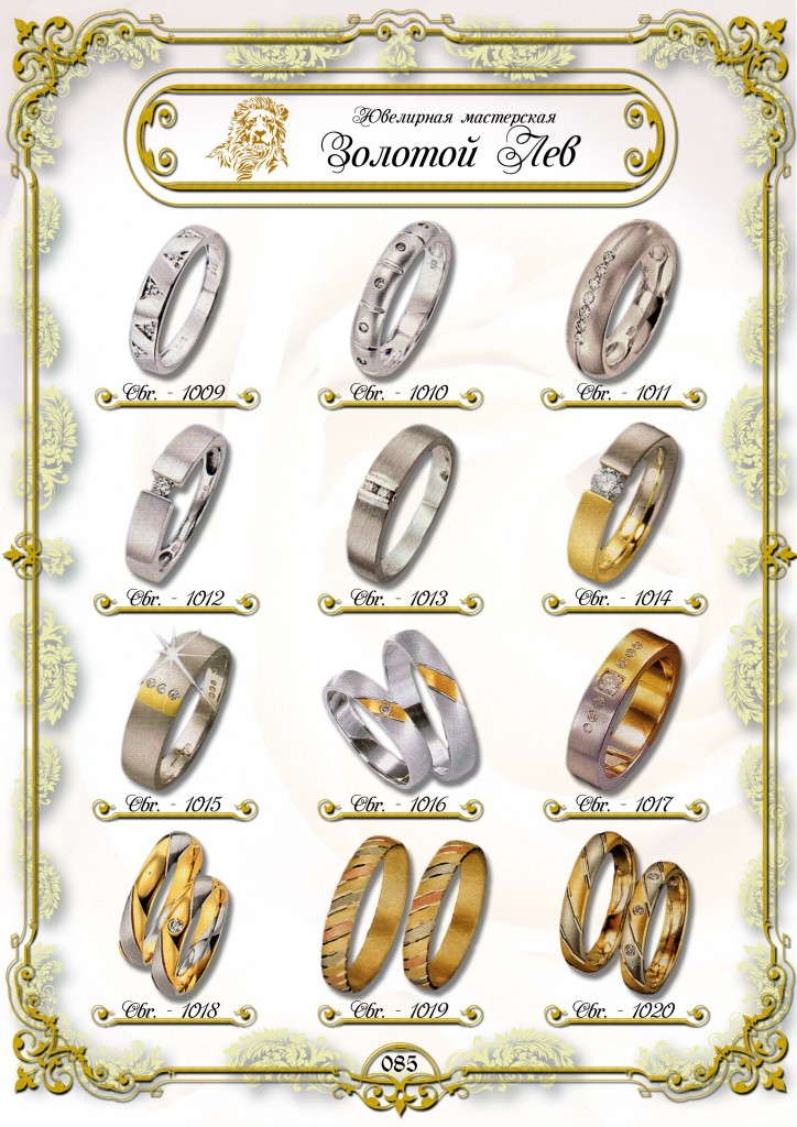 Обручальные кольца ЗИС_085.jpg