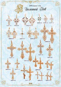 Каталог крестов и икон_014.jpg