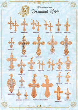 Каталог крестов и икон_015.jpg
