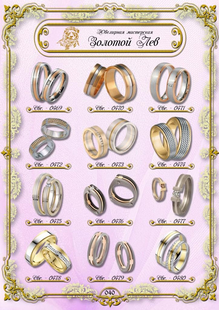 Обручальные кольца ЗИС_040.jpg