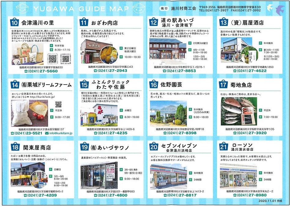 湯川村ガイドマップ2ページ