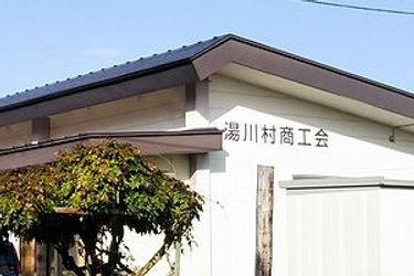 湯川村商工会写真
