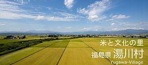 湯川村ホームページ