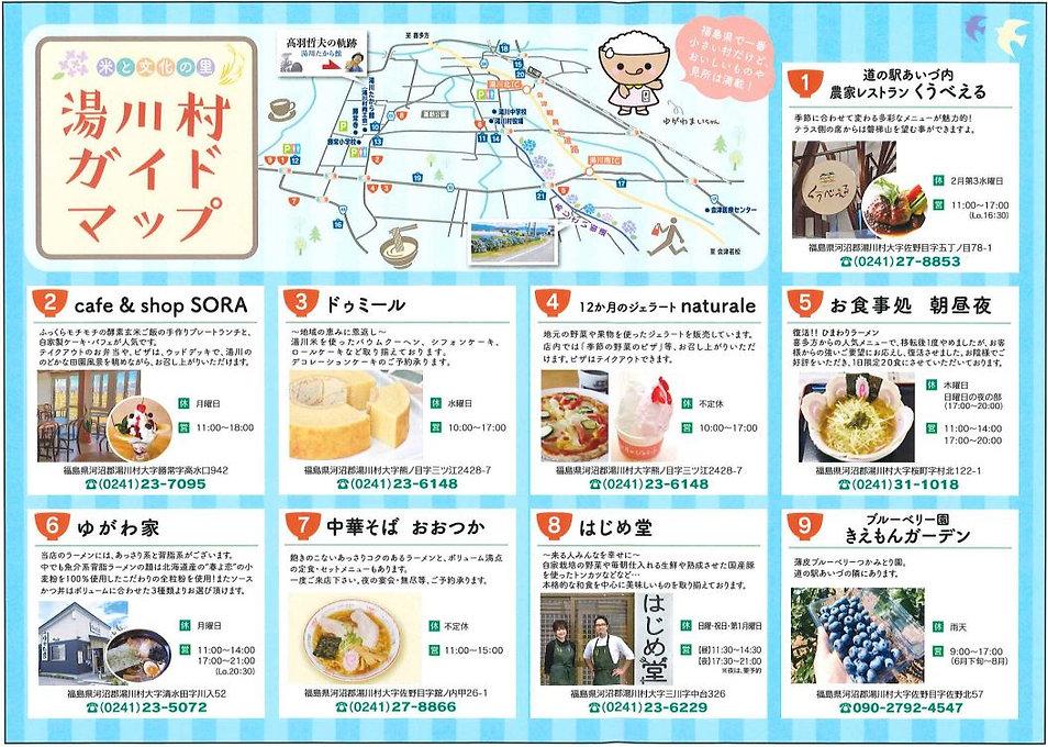 湯川村ガイドマップ1ページ