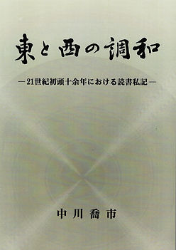 東と西の調和表紙(kyojun).jpg