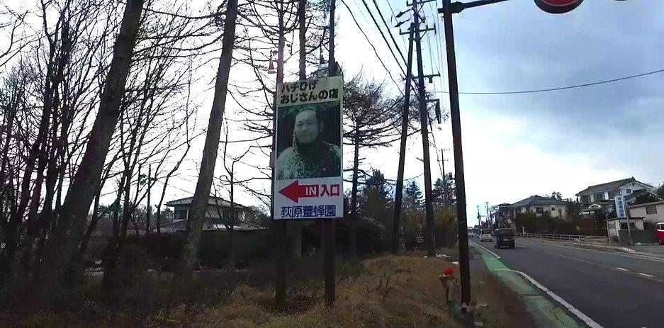 R18号を軽井沢方面から左折