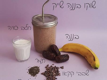 שייק שוקו-בננה