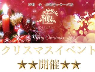 クリスマスイベント開催中!!!