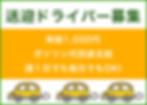 京都出張マッサージ極〜KIWAMI〜送迎ドライバー募集