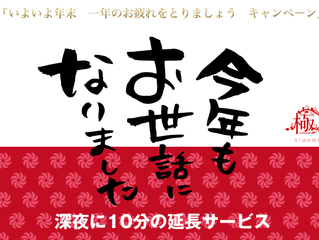 年末イベント開催!!!