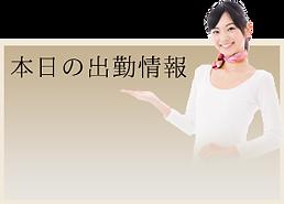京都出張マッサージ極〜KIWAMI〜本日の出勤情報