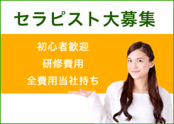 京都出張マッサージ極〜KIWAMI〜セラピスト大募集
