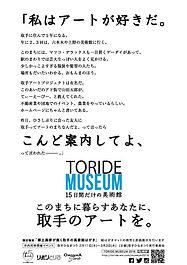 TORIDE MUSEUM 2016 ポスターB