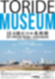 TORIDE MUSEUM 2016 ポスターA