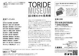 TORIDE MUSEUM 2016 フライヤーウラ