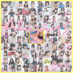 橋本和「Always」