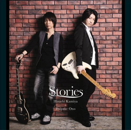神谷浩史+小野大輔「Stories」
