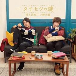 神谷浩史+小野大輔「タイセツの鍵」